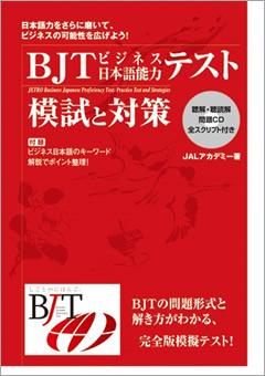 ・BJTビジネス日本語能力テスト 模試と対策
