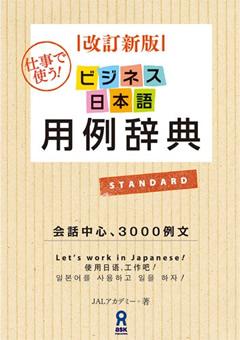 ・改訂新版 ビジネス日本語用例辞典