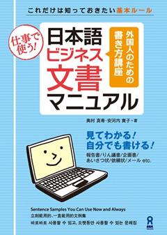 ・仕事で使う! 日本語ビジネス文書マニュアル