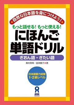 ・にほんご単語ドリル~ぎおん語・ぎたい語~