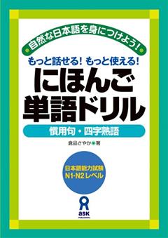 ・にほんご単語ドリル ~慣用句・四字熟語~