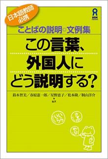 ・ことばの説明・文例集 この言葉、外国人にどう説明する?