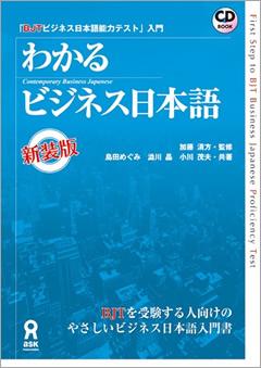 わかるビジネス日本語 新装版―BJTビジネス日本語能力テスト入門