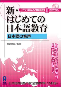・DVD 新・はじめての日本語教育 「日本語の音声」
