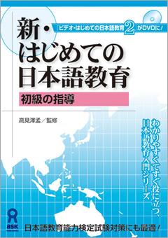 ・DVD 新・はじめての日本語教育 「初級の指導」