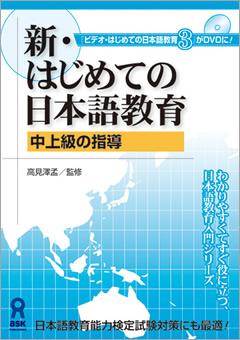 ・DVD 新・はじめての日本語教育 「中上級の指導」