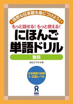 にほんご単語ドリル 動詞(品切れ)