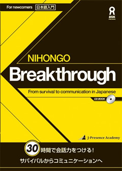 ・NIHONGO Breakthrough From survival to communication in Japanese