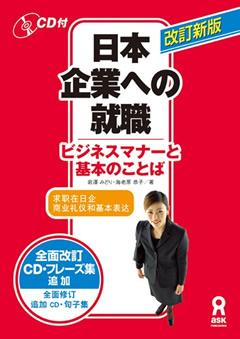 ・改訂新版 日本企業への就職 ビジネスマナーと基本のことば