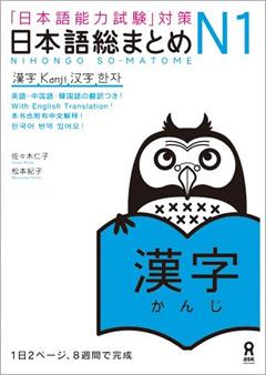 ・日本語総まとめ N1 漢字