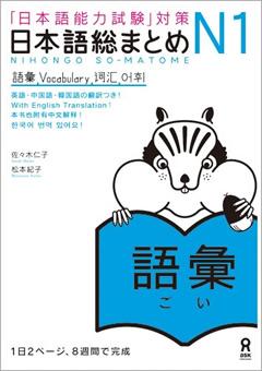 ・日本語総まとめ N1 語彙
