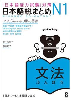 ・日本語総まとめ N1 文法