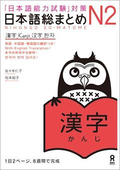 ・日本語総まとめ N2 漢字