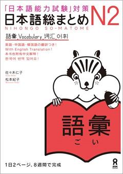 ・日本語総まとめ N2 語彙