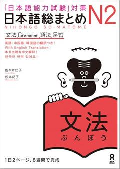 ・日本語総まとめ N2 文法