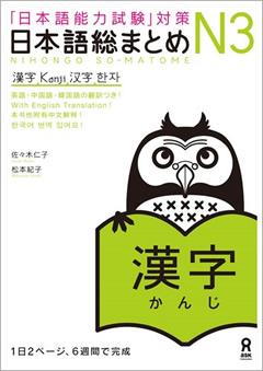 ・日本語総まとめ N3 漢字