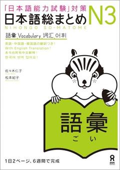 ・日本語総まとめ N3 語彙