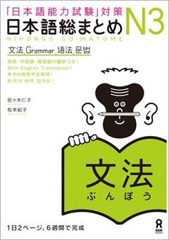 ・日本語総まとめ N3 文法