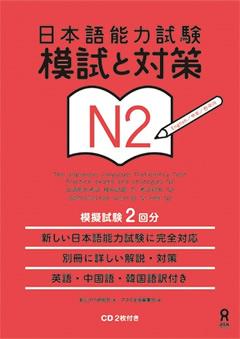 日本語能力試験 模試と対策 N2