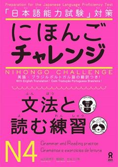 にほんごチャレンジN4[文法と読む練習]