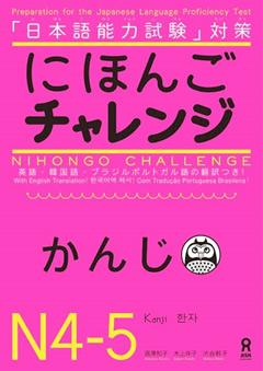 にほんごチャレンジ N4・N5[かんじ]