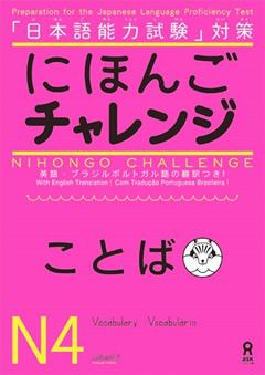 にほんごチャレンジN4[ことば]