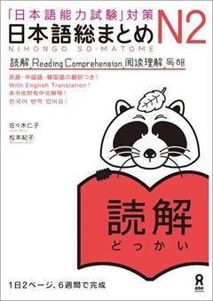 ・日本語総まとめ N2 読解