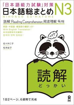 ・日本語総まとめ N3 読解