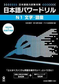 ・日本語パワードリル N1 文字・語彙