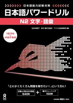 ・日本語パワードリル N2 文字・語彙