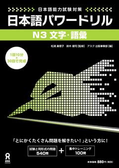 ・日本語パワードリル N3 文字・語彙