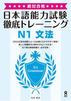 絶対合格!日本語能力試験 徹底トレーニング N1 文法