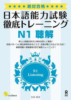 ・絶対合格!日本語能力試験 徹底トレーニング N1 聴解