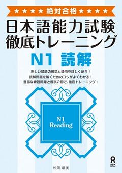 ・絶対合格!日本語能力試験 徹底トレーニング N1 読解