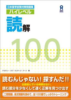日本留学試験対策問題集 ハイレベル読解100