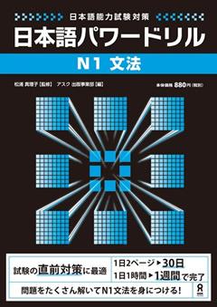 ・日本語パワードリル N1 文法
