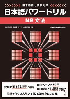 ・日本語パワードリル N2 文法