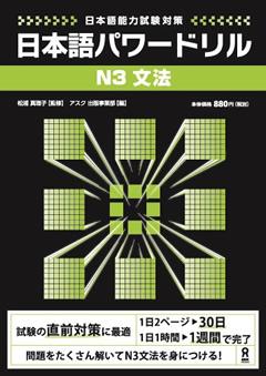 ・日本語パワードリル N3 文法