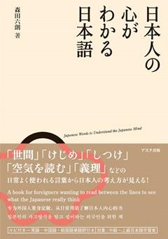 ・日本人の心がわかる日本語