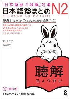 日本語総まとめ N2 聴解