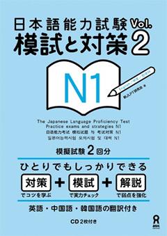 日本語能力試験 模試と対策 N1 Vol.2