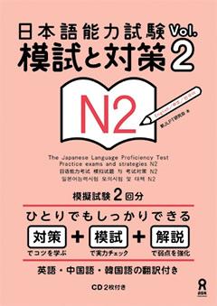 日本語能力試験 模試と対策 N2 Vol.2
