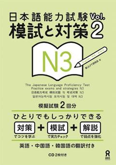 日本語能力試験 模試と対策 N3 Vol.2