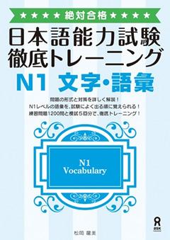 ・絶対合格!日本語能力試験 徹底トレーニング N1 文字・語彙