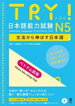 TRY! 日本語能力試験 N5 文法から伸ばす日本語 ベトナム語版