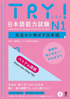 TRY! 日本語能力試験 N1 文法から伸ばす日本語 ベトナム語版