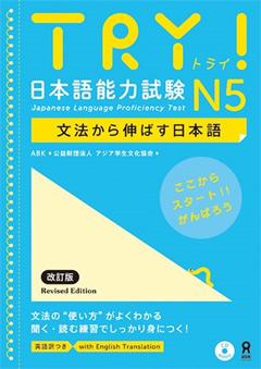 TRY! 日本語能力試験 文法から伸ばす日本語