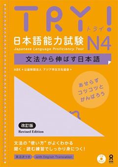 TRY! 日本語能力試験 N4 文法から伸ばす日本語 改訂版
