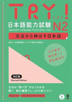 TRY! 日本語能力試験 N2 文法から伸ばす日本語 改訂版