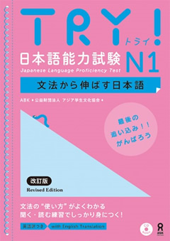 TRY! 日本語能力試験 N1 文法から伸ばす日本語 改訂版